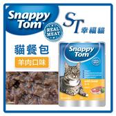 【力奇】ST幸福貓 貓餐包-羊肉85g 【添加omega 3】(C002D04)