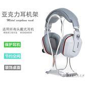(超夯大放價)水晶亞克力頭戴式創意耳機架展示支架U型立式展架厚耳機耳麥掛架