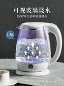 容聲電熱燒水壺全自動斷電家用玻璃煮器透明煲小型泡茶專用大容量  阿宅便利店220v