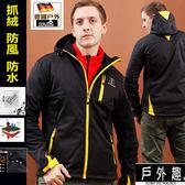 軟殼外套-男禦寒防水防風外套彈性軟殼衣內刷毛保暖外套(HMJ003S 黑黃)【戶外趣】