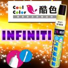 INFINITI 汽車專用,酷色汽車補漆筆,各式車色均可訂製,車漆烤漆修補,專業色號調色