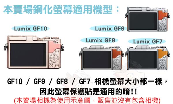 Panasonic Lumix GF10 GF9 GF8 GF7 鋼化玻璃螢幕保護貼 鋼化玻璃膜 鋼化螢幕 奈米鍍膜 螢幕保護貼
