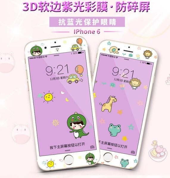 【SZ62】iphone6全屏玻璃膜 卡通抗藍光3D軟邊 iPhone 6s plus 鋼化玻璃膜 螢幕貼 保護貼