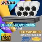 大華 監視器 套餐 DHI-XVR5108HS 8路主機+DH-HAC-HDW1200RN 200萬畫素 攝影機*6