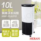 【禾聯HERAN】10L負離子晶片製冷水冷扇 HWF-10JL010