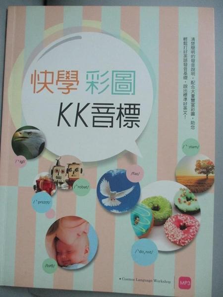 【書寶二手書T1/語言學習_XGR】快學彩圖KK音標 (20K彩圖 + 1MP3)_Cosmos Language Workshop