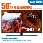 輸入折扣碼9折 送基本安裝 SAMSUNG 三星 50型4K HDR智慧連網電視 UA50RU7400WXZW