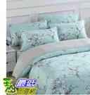 [COSCO代購] W110414 Don Home 天絲雙人加大300織兩用被套六件組 - 夢柔