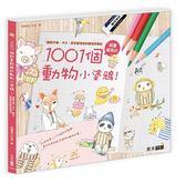 (二手書)1001個越畫越萌的動物小塗鴉!繪製手帳、卡片、留言都適用的動物表情包
