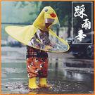 鬥篷式飛蝶帽 兒童寶寶小黃鴨雨鬥篷 男/女童雨衣 小鴨子 卡通 可愛 飛碟雨衣【極品e世代】