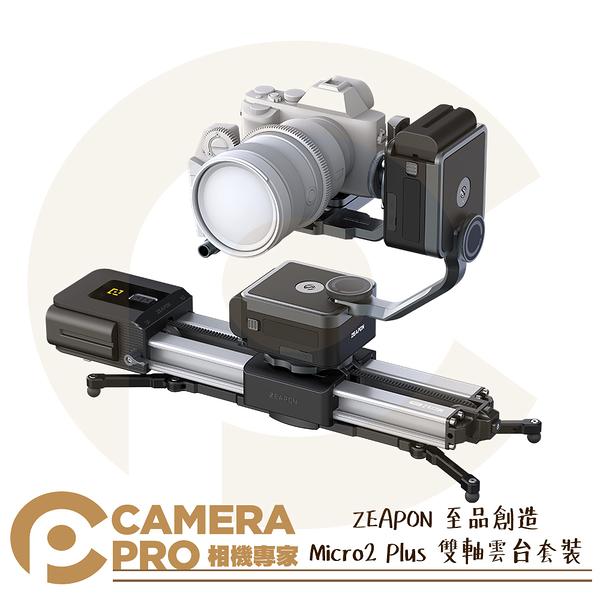 ◎相機專家◎ ZEAPON 至品創造 Micro2 Plus 電動雙倍滑軌 + PONS 雙軸 電動雲台 套裝 公司貨