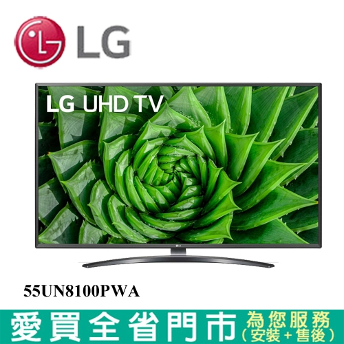 LG 55型4K  AI語音物聯網電視55UN8100PWA含配送+安裝【愛買】