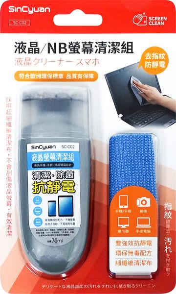 液晶/NB螢幕清潔組 SC-C02