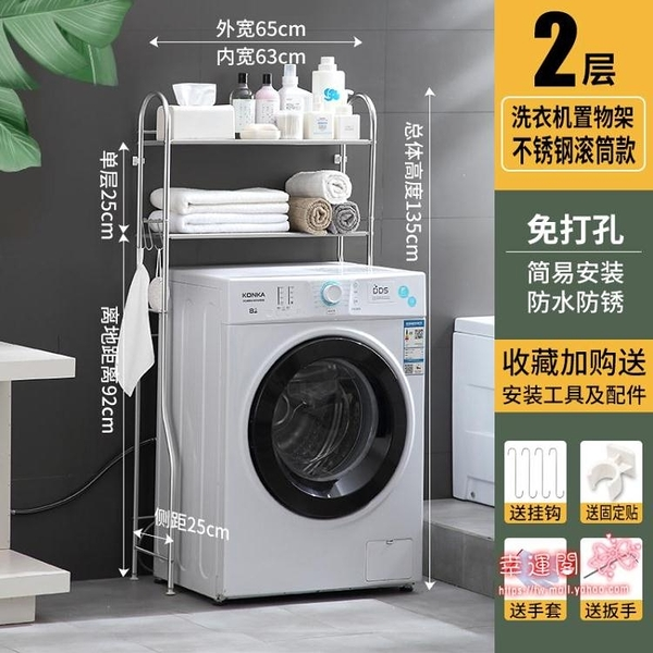 洗衣機置物架 不銹鋼馬桶置物架落地式廁所衛生間浴室洗手間洗衣機上方收納架子T