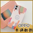 微笑表情 OPPO Reno5 Pro Reno4 Pro 5G Reno 4Z 小羊皮手機殼 防摔保護套 軟殼 水果動物 四角加厚