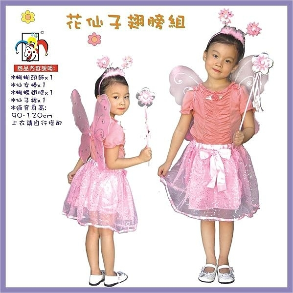 sexy cat 花仙子造型翅膀組 萬聖節服裝.聖誕節服裝表演服裝表演道具