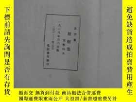 二手書博民逛書店種樹集罕見(1929年6月再版 衣萍著 北新書局發行 毛邊書印數