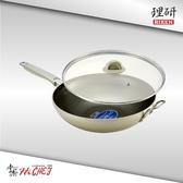 《RIKEN》理研 30cm不沾北京鍋(LO-30)