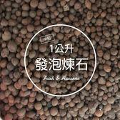 ⓒ*1L* 嚴選發泡煉石(中粒) 增加透水性;排氣用【C002011】