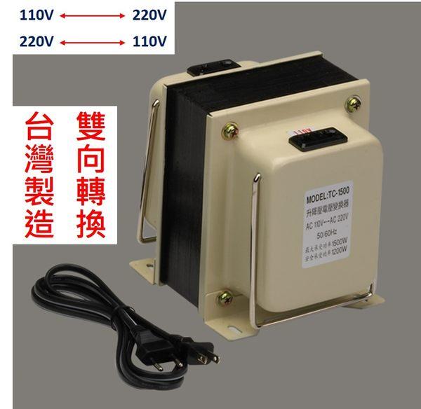 GTC-1500 升降電壓調整器 (1500W) 變壓器 110V-220V 雙向轉壓【台灣製造●發票現貨即出】