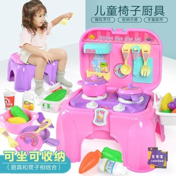 玩具 兒童過家家廚房玩具寶寶做飯仿真廚具男女孩廚房板凳可收納游戲椅T 2色【快速出貨】