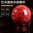 開光天然紅水晶球風水球鴻運當頭大號熔融招財轉運鎮宅家居擺件包