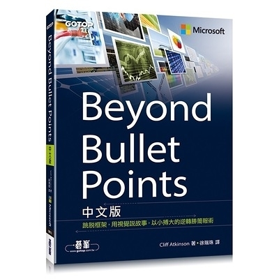 Beyond Bullet Points中文版(跳脫框架.用視覺說故事.以小搏大的逆轉勝簡報術)