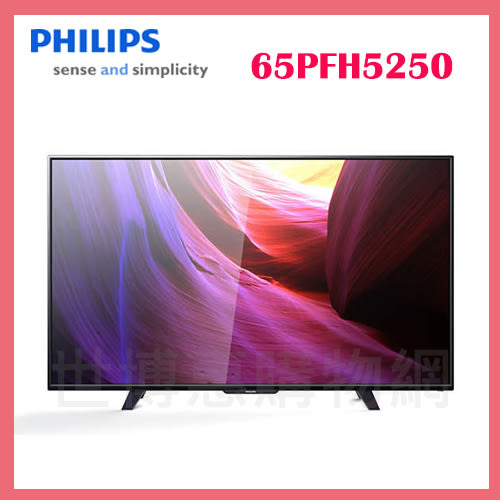 世博惠購物網◆PHILIPS飛利浦65吋LED藍光液晶顯示器+視訊盒65PFH5250電視 螢幕◆台北、新竹實體門市