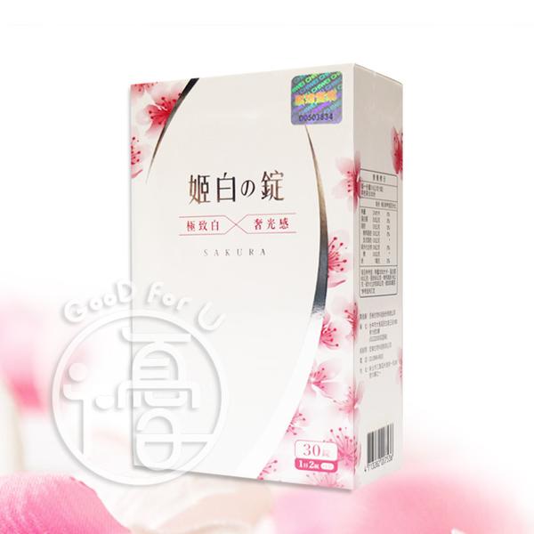 iVENOR 日本櫻花姬白錠 30粒/盒 【i -優】