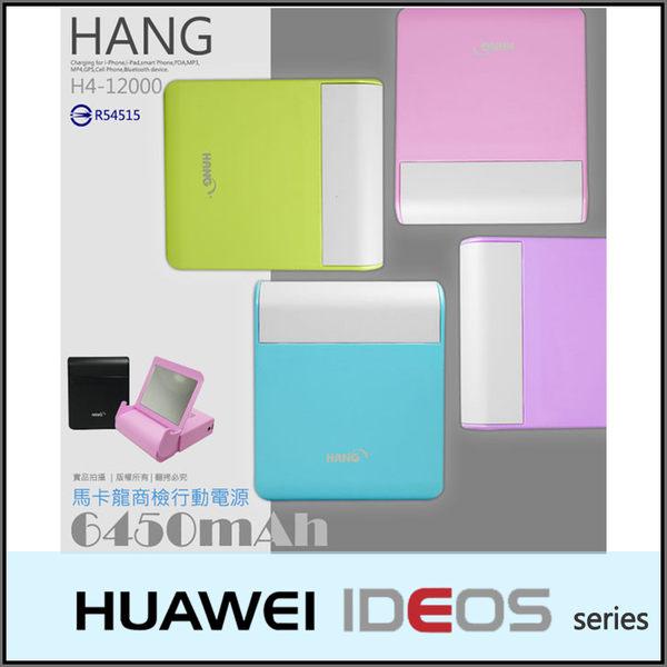 ★Hang H4-12000 馬卡龍行動電源/華為 HUAWEI G7 PLUS