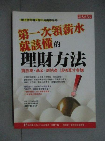 【書寶二手書T1/投資_ORN】第一次領薪水就該懂的理財方法_蕭世斌