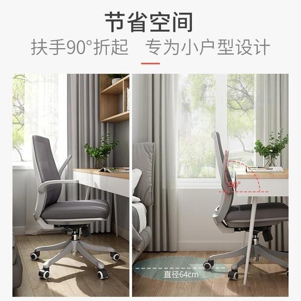 人體工學椅子靠背電腦椅家用書房轉椅學生學習書桌椅辦公座椅 NMS 露露日記