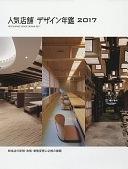 二手書 人気店舗デザイン年鑑: 飲食店の新規・改装・業態変更に必携の書籍 R2Y 9784773881530