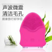 啟邦矽膠超聲波潔面儀電動洗臉刷家用毛孔清潔器充電式美容儀家用【好康八九折下殺】