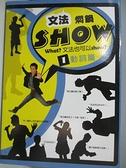 【書寶二手書T2/語言學習_AIL】文法燜鍋Show (1) 動詞篇_空中美語叢書編輯群