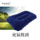 充氣枕頭 台灣出貨 充氣露營枕 空氣枕 輕量充氣枕頭 便攜式登山充氣枕-時光寶盒8421