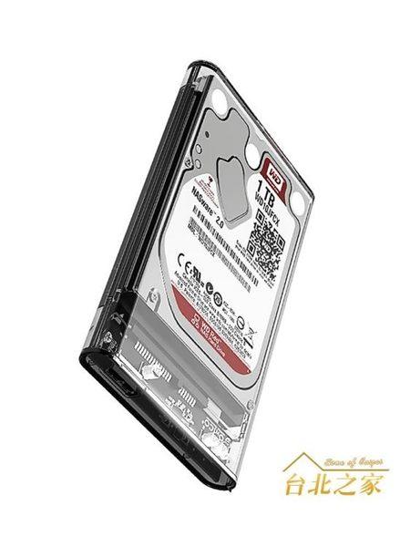 行動硬碟盒2.5寸全透明固態硬碟盒外置讀取殼usb3.0筆記本外接硬碟盒子