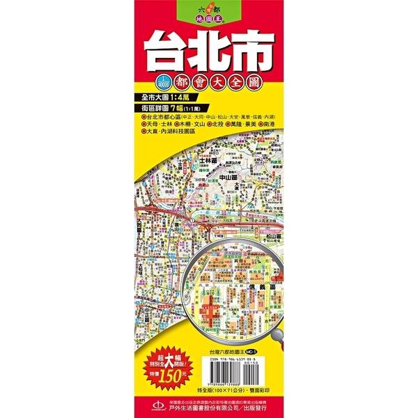 台灣六都地圖王:台北市1:4萬都會大全圖