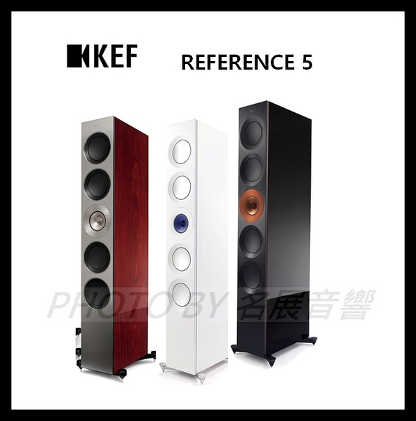 【名展影音】頂級高階 ~ KEF Reference 5 落地式喇叭 三色可挑(肯特工程鑄造特別版)