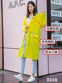 雨衣女戶外徒步時尚拉鏈透明雨衣外套旅行加厚男女成人自行車雨披 zh1369【優品良鋪】