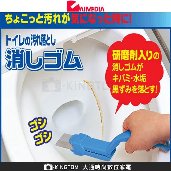 AIMEDIA艾美迪雅 廁所去污橡皮擦