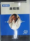 【書寶二手書T1/醫療_CCZ】專家解答鼻咽癌_史丹佛家庭醫學百科全書50