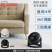 限時優惠 IRIS 愛麗思 PCF-HE15 【24H快速出貨】 空氣循環扇 公司貨 電扇 循環扇 電風扇 保固一年