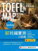 (二手書)TOEFL MAP ACTUAL TEST Speaking  iBT托福實測:口說篇(1書 + MP3)