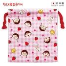 【SAS】【 日本製 】日本限定 櫻桃小丸子 草莓小玉好朋友版 束口袋 / 收納袋
