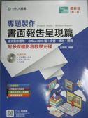 【書寶二手書T9/電腦_ZHB】專題製作 - 書面報告呈現篇(Office 2010版:文書、統計、簡報) - 附多媒體