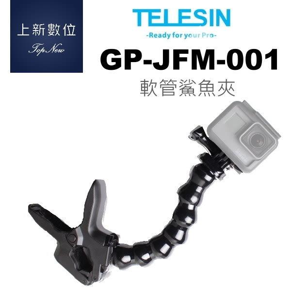 立即出貨《台南-上新》TELESIN GoPro GP-JFM-001 軟管 鯊魚夾 多段式自由調整 鯊魚管 適用 GOPRO HERO6 /5