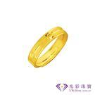 【光彩珠寶】黃金螺絲戒指 女戒