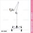 台灣典億 | M-1040陶瓷遠紅射線燈[57213]