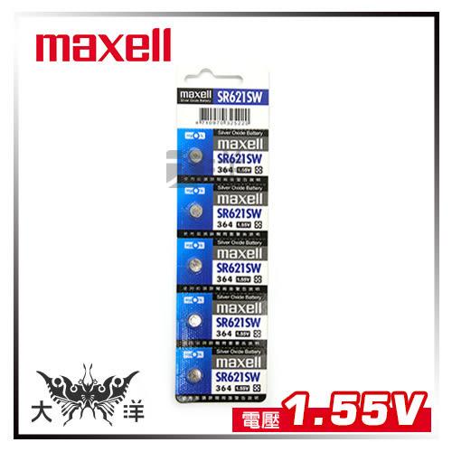 ◤大洋國際電子◢ Maxell SR621SW 鈕扣電池(5顆) 1.55V 水銀電池 手錶 遙控器 計算機